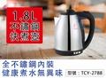 【大家源】1.8公升 不銹鋼快煮壺 電水壺 熱水壺 全304不銹鋼 過熱保護 按壓式內鋼蓋 電熱水瓶 TCY-2788