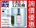 【東益氏】鴻茂不鏽鋼12加侖EH-1201T可調溫型電熱水器