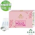 【美陸生技AWBIO】100%日本原裝NICO魚鱗水解膠原蛋白(經濟包 20包/盒 青春美麗 養顏美容)