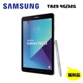 【送6好禮】SAMSUNG 三星 Galaxy Tab S3 9.7吋 T825 4G/32G (LTE版)