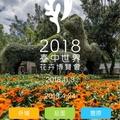 台中世界花卉博覽會門票 花博門票 台中花博