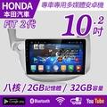 【不含工】2009-14 HONDA FIT 2代 專車專用 10.2吋 安卓機【禾笙科技】