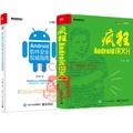 【套装2册】疯狂Android讲义 第4版+Android软件安全指南 android9.0编程