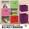 收納折疊櫃 直式/橫式設計 多色三層櫃抽屜【U0011】
