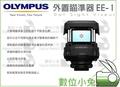 數位小兔【Olympus 外置瞄準器 EE-1】觀景窗 瞄準器 對焦器 打鳥 紅外線 內紅點 輔助對焦
