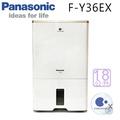 【感恩有禮賞】Panasonic 國際F-Y36EX 18L/日 除濕機 能源效率第1級 ECONAVI+nanoe™ X雙科技