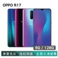 OPPO R17 藍 128G 二手 保固到2019 1月 6.4吋水滴螢幕智慧手機 空機