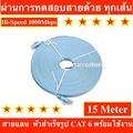 15 Meter Hi-Speed Ethernet Flat LAN Cable UTP Cat6 สายแลนสำเร็จรูปพร้อมใช้งาน ยาว 15 เมตร (สายแบน งอได้ ประหยัดพื้นที่)