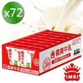 【義美】100%台灣生乳製義美保久乳 3箱組 (125ml*72瓶)