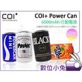數位小兔 【COI+ Power Can Mini 6000mAh 行動電源 能量藍 公司貨】易開罐 飲料罐 造型 罐裝