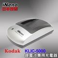 日本iNeno專業製造大廠Kodak KLIC-5000專業鋰電池充電器