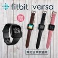 【贈皮革款錶帶】FITBIT VERSA 智能運動手錶 經典款 運動手環 智慧手環 台灣群光公司貨