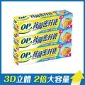【OP】生物分解抗菌立體密封袋 L/17入(3盒)