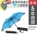 紐西蘭【BLUNT】保蘭特 抗強風功能傘 | XS_METRO UV+ 完全抗UV折傘 (風格藍)