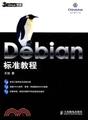 Debian標準教程(簡體書)