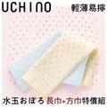UCHINO 日本製 OBORO點點 方巾+長巾組 特價 / 34*88cm 輕薄 吸水 易擰