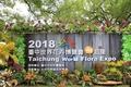 【愛票網】2018年台中世界花卉博覽會(台中花博)優惠門票(台中高雄皆有門市)