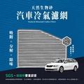 【無味熊】生物砂蜂巢式汽車冷氣濾網 Skoda(OCTAVIA II 、SUPERB II 、YETI 適用)