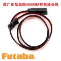 Futaba 400mm/ebb0099 สายส่วนขยายเซอร์โว