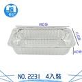 4入鋁箔麵包盒NO.2231_鋁箔容器/免洗餐具