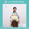 【 IMMA-STORE 】正版 神奇寶貝 卡比獸 12吋 18吋 精靈 寶可夢 坐姿 娃娃 公仔 實用好物 交換禮物