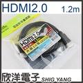 ※ 欣洋電子 ※ HDMI2.0 影音傳輸線 (CVW-HDMI2012) 公對公1.2米