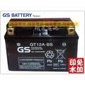 彰化員林翔晟電池-杰士 GS 統力 機車電池 GT12A-BS /舊品強制回收 安裝工資另計