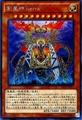 玩耍王/第9期/11彈/reijingu·暴風雨/RATE-JP027SE創星神tierra Fullahead