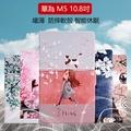 HUAWEI 華為 MediaPad M5 10.8吋 彩繪皮套 絲雅系列 華為 M5 10.8 卡通 防摔 平板保護套