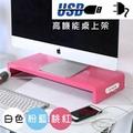 BuyJM  粉彩置物架USB+擴充電源插座桌上架/螢幕架(三色可選)