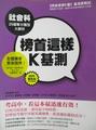 【書寶二手書T1/國中小參考書_YCY】榜首這樣K基測:社會科25個奪分題型大解析_榜首贏家