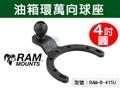 【尋寶趣】RAM MOUNTS 4吋圓 油箱蓋環萬向球座 RAM車架 固定支架 重機支架 手機架 RAM-B-411U