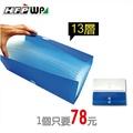 HFPWP 13層加大型880-10收納袋 10入 / 箱