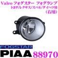 供附帶供供PIAA peer Valeo FOGSTAR 88970霧明星修理使用的霧燈右使用的12V 55W H11型閥門的豐田/雷克薩斯/Subaru/大發使用的純正的貨號:81220-0D041/81220-0D042對應 Creer Online Shop