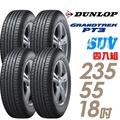 【登祿普】日本製造 GRANDTREK PT3 休旅車專用輪胎_四入組 235/55/18(PT3)