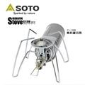 ‼️現貨下殺‼️日本製SOTO ST-310 攜帶輕便型戶外卡式瓦斯爐(附收納袋)蜘蛛爐。
