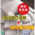 現貨【超值組合】3M天絲竹炭枕+3M天絲竹炭被.竹炭枕.竹炭被.優質品牌SIRRAH嚴選