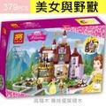 高積木 將牌 37001 貝兒的魔法城堡 迪士尼 美女與野獸 公主 好朋友 兒童拼裝積木 非 LEGO 41067