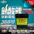 鈦酸鋰電池 超越鋰鐵 鋰鈦汽車啟動電瓶 12V 26AH 日本東芝TOSHIBA高倍率電芯 FIT用 尺寸同36B19L