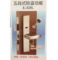 COE -E325L 快速開門 五段式匣式葉片鎖(右) 白鐵絲面 護套式葉片鑰匙 連體水平鎖 防盜鎖