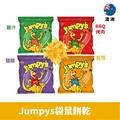 【澳洲】Jumpys袋鼠餅乾18g-雞汁/鹽醋/BBQ燒烤/熱狗