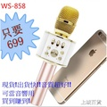 藍芽麥克風WS-858