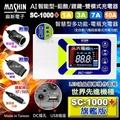 ✚久大電池❚ 麻新電子 SC-1000+ 旗艦版 OBDII 鋰鐵電池 機車/汽車 12V電瓶 全自動充電機 檢測 救援