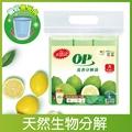 OP花香分解袋-檸檬(大)