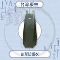 台灣東林  割草防護衣(1入) 台灣東林割草機 專用【小鐵五金】