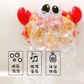 洗澡玩具寶寶創意泡泡沐浴伴侶歡樂泡泡螃蟹音樂起泡機浴室洗澡戲水玩具