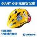 GIANT K-15 一體成型兒童安全帽