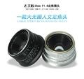 [享樂攝影]7artisans 七工匠 25/f1.8 大光圈定焦鏡頭/手動對焦/金屬接環/fuji X-mount/手動鏡頭