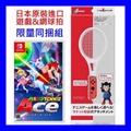 現貨Switch遊戲 NS 瑪利歐網球 王牌高手 中文版 & 日本原裝進口網球拍 以及同捆組【魔力電玩】