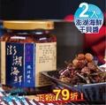 【hiway.澎湖海味】澎湖海鮮干貝醬2罐裝